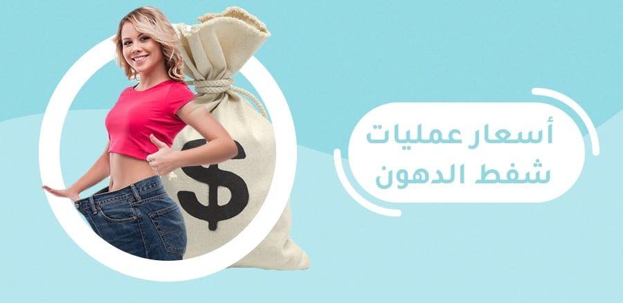 اسعار عملية شفط الدهون