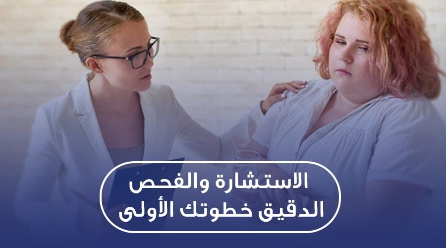 الاستشارة قبل شفط الدهون في تركيا