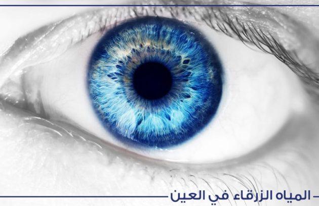 المياه الزرقاء في العين