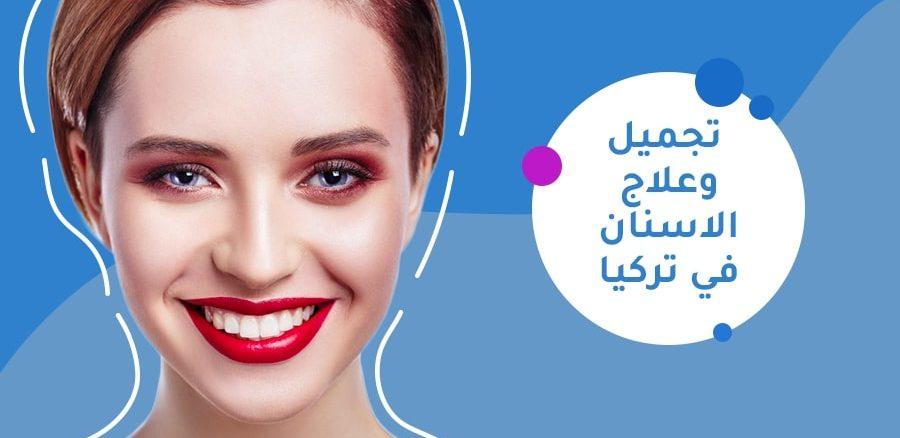 علاج الاسنان في تركيا